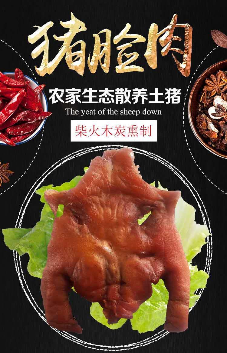 湖南特产烟熏猪脸腊肉 500g农家烟熏腊肉猪头肉 酒店特色菜