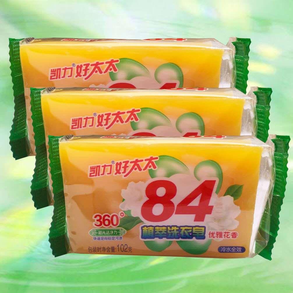 直销正品102g84洗衣皂透明皂。礼品劳保福利