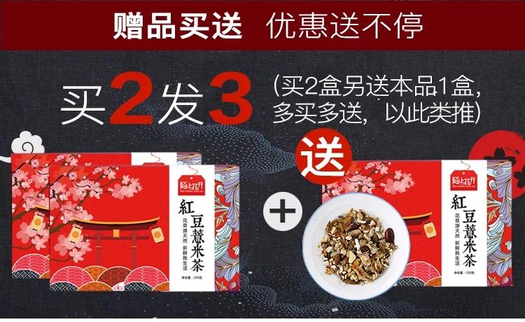 买2送1红豆薏米茶 薏仁拍怯去排除体内男女飬生茶包湿气重濕茶