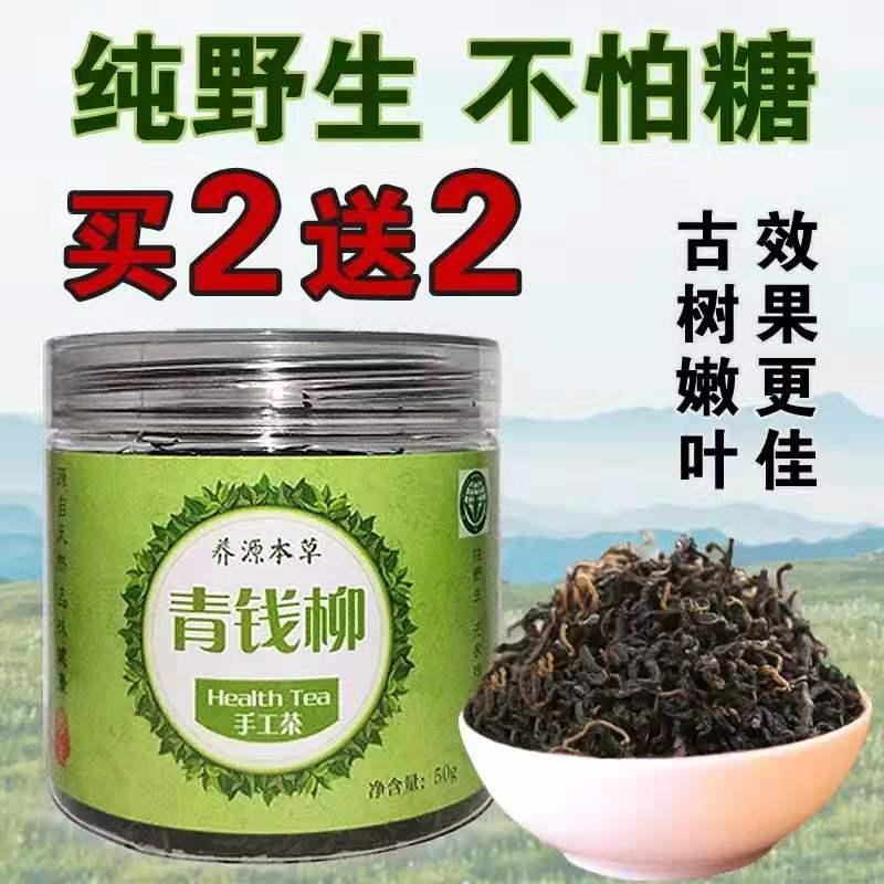 青钱柳茶野生特级古树嫩叶茶无糖食品青金钱柳青钱柳降养生茶正品