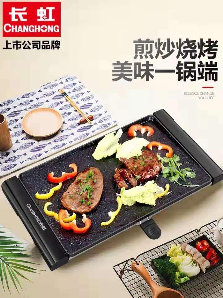 长虹电烤炉烧烤家用无烟烤盘烤肉韩式不沾烤肉锅烤架烤肉机