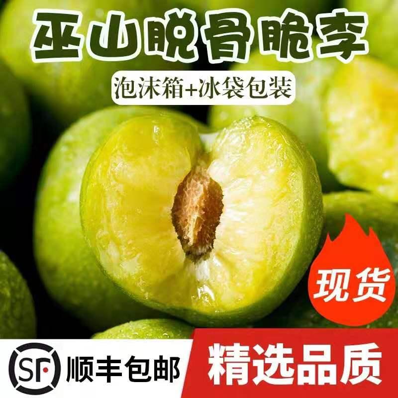 现货顺丰重庆巫山脱骨脆李空心大李子4斤当季新鲜水果应季四川