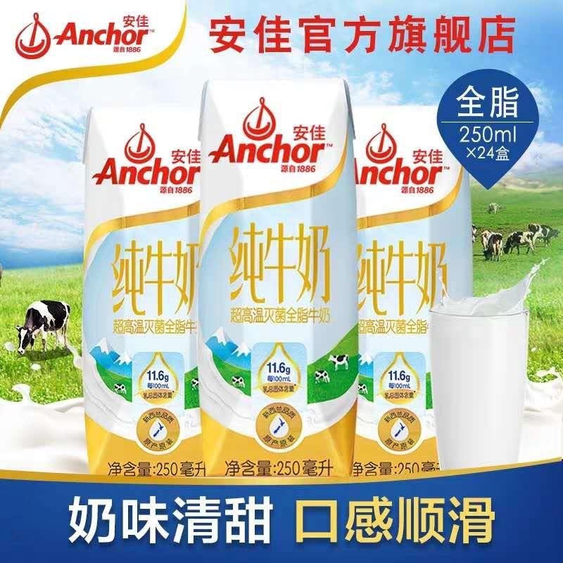 新西兰进口牛奶 安佳全脂早餐纯牛奶