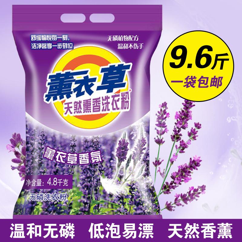 熏衣草洗衣粉9.6斤大袋家庭装含天然皂粉低泡易漂强效去污